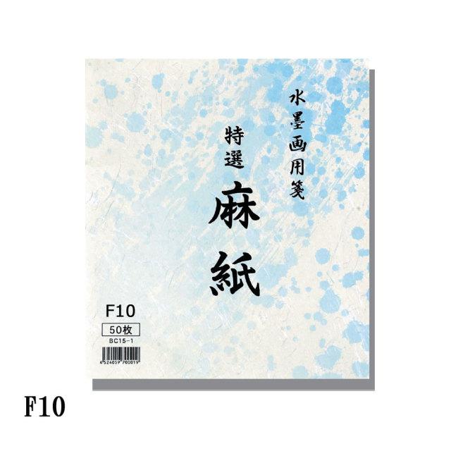麻紙F10