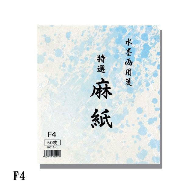 麻紙F4F10