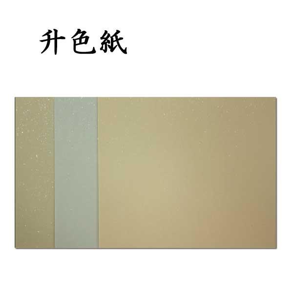 古典臨書用紙升色紙
