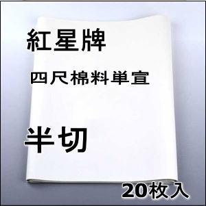 書道画宣紅星牌棉料単宣半切20枚