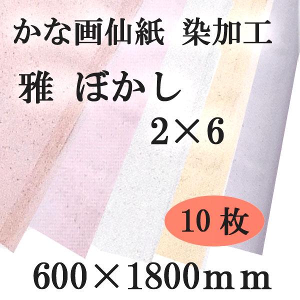 加工画仙紙かな 508CB