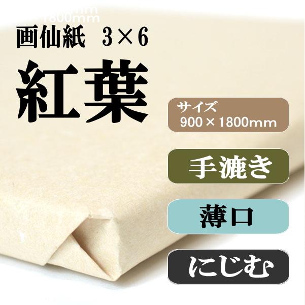 手漉き画仙紙 紅葉 3×6