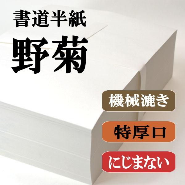 機械抄書道半紙 野菊 1000枚