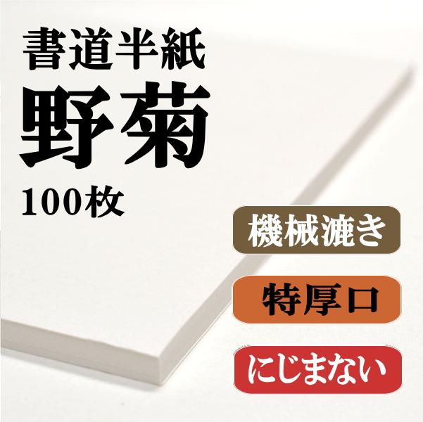 機械抄書道半紙 野菊 100枚