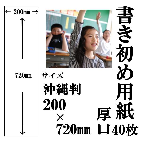 書初め用紙沖縄判