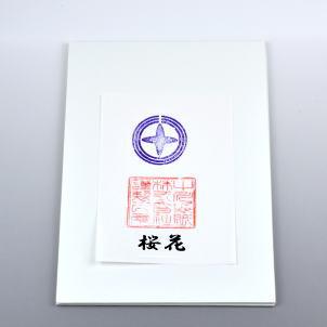 手漉き かな半紙 桜花 100枚