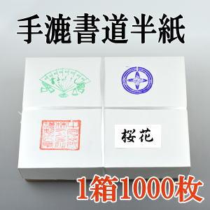 手漉き かな半紙 桜花 1000枚