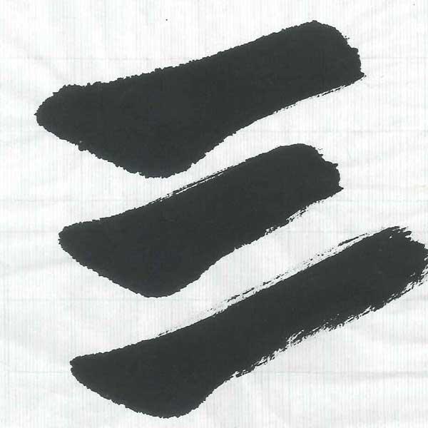 手漉き画仙紙雷神