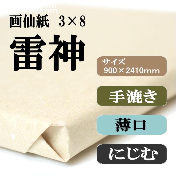 手漉き画仙紙 雷神 3×8