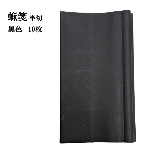 蝋引箋 黒色