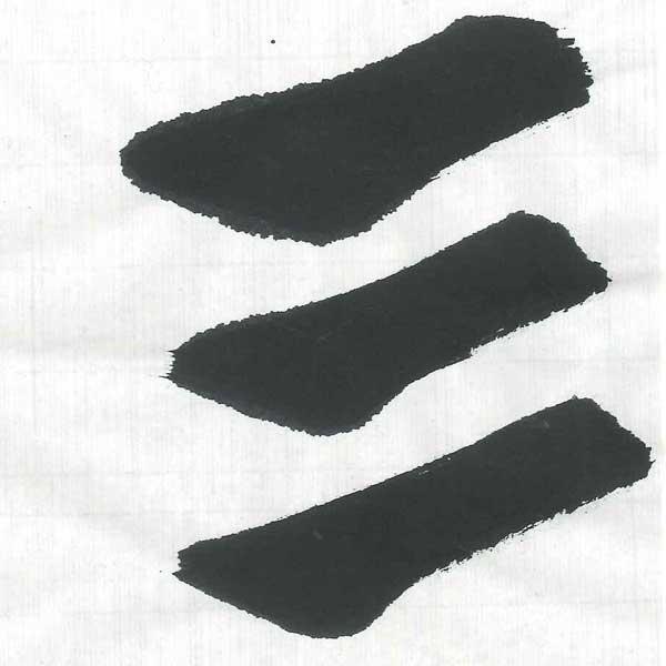 手漉き画仙紙清流