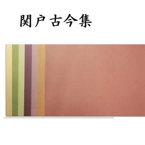 古典臨書用紙関戸古今集
