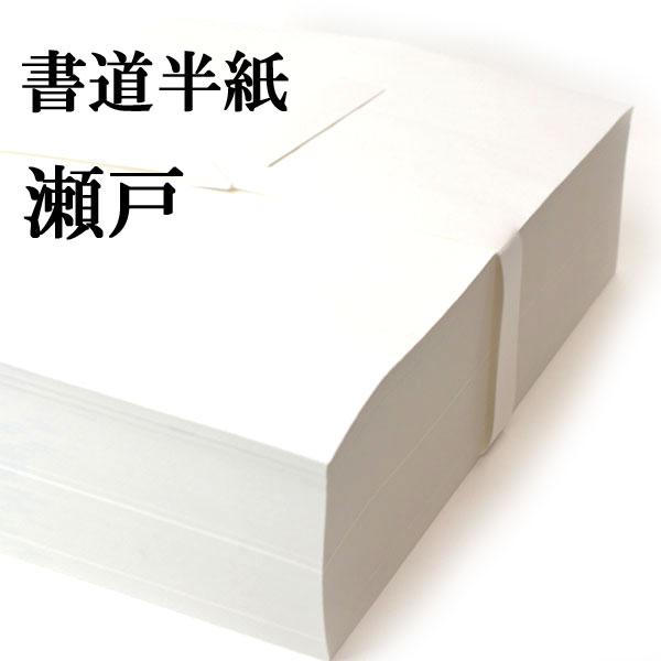 書道半紙-手漉き書道半紙