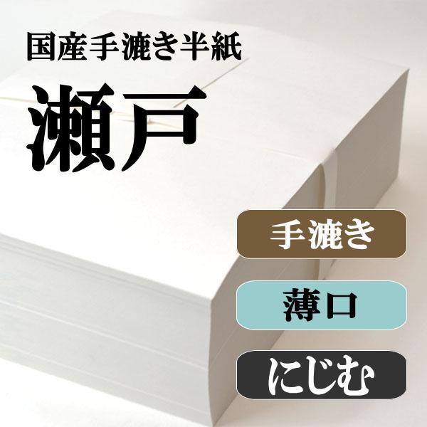 国産手漉き半紙瀬戸