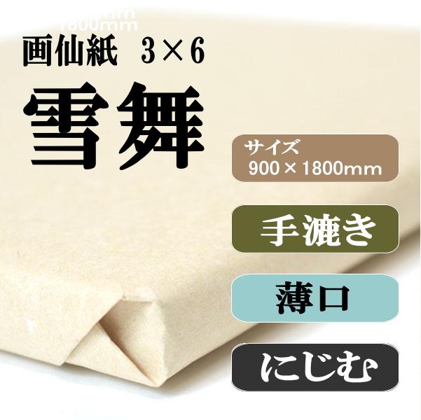 手漉き画仙紙 雪舞 3×6