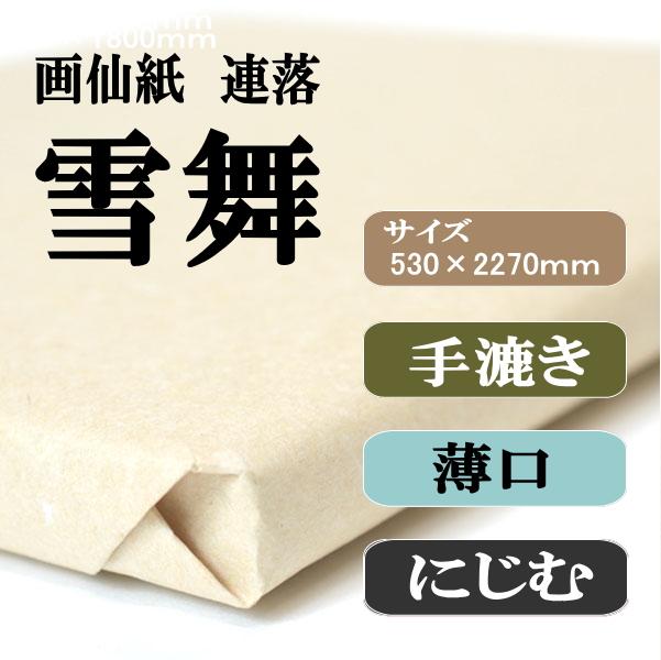 書道 手漉き画仙紙 聯落(れんおち)  雪舞 50枚