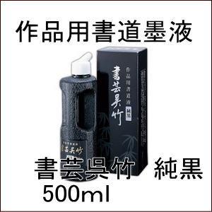 呉竹書芸 純黒墨液 500ml