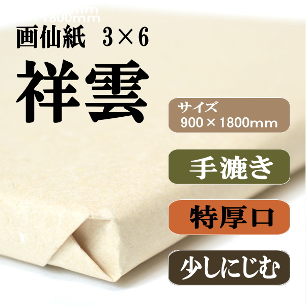 手漉き画仙紙 祥雲 3×6
