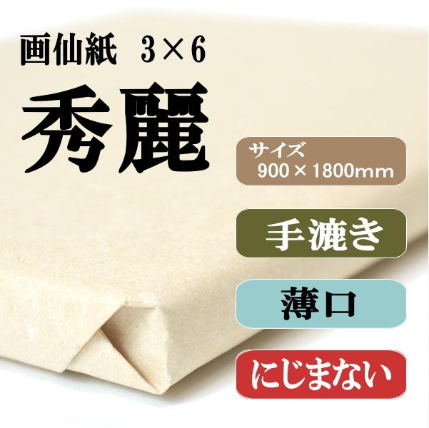 手漉き画仙紙36秀麗