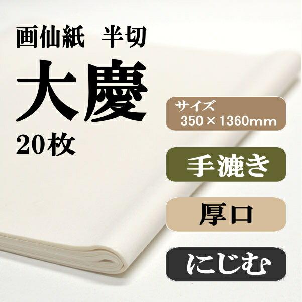 手漉き画仙紙 大慶20枚