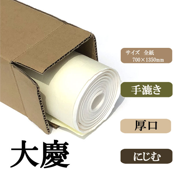 大慶全紙20枚