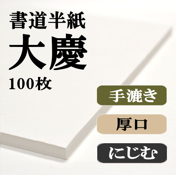 手漉き半紙 大慶 100枚