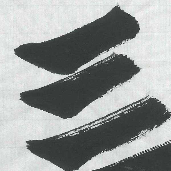 手漉き画仙紙玉雪