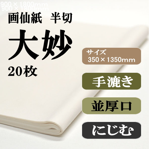 手漉き画仙紙 大妙 20枚
