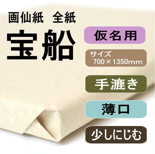 書道画仙紙全紙宝船100枚