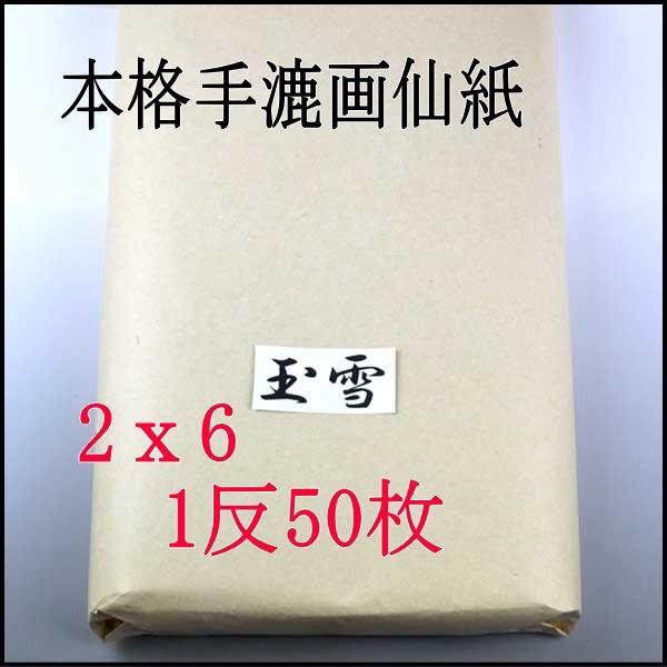 手漉き画仙紙 玉雪 2x6