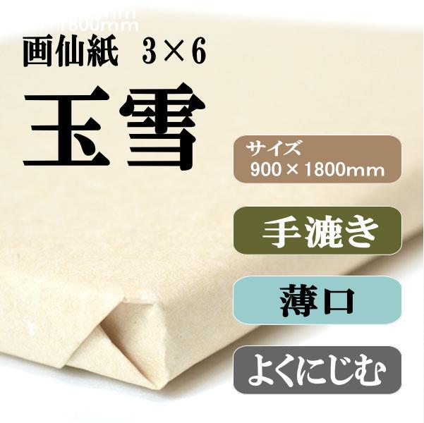 手漉き画仙紙 玉雪 3×6