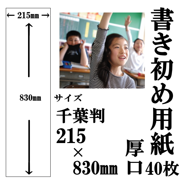 千葉判書初め用紙40枚