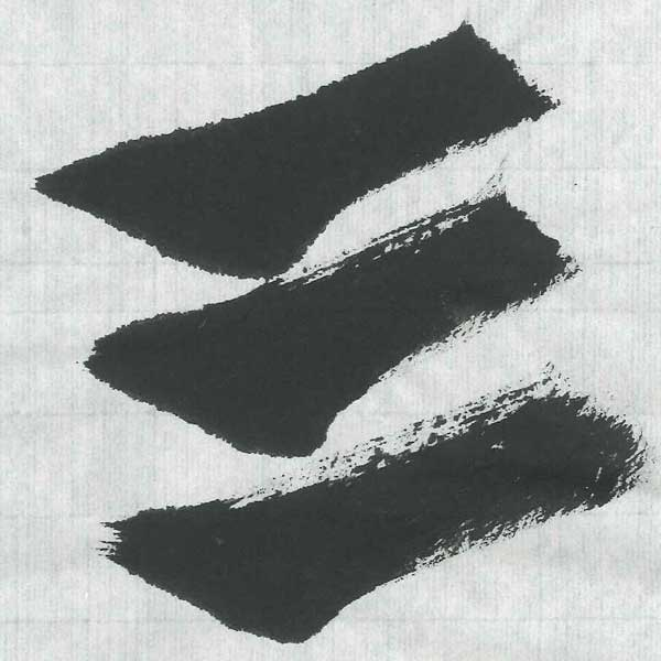 手漉き画仙紙千鳥