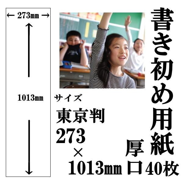 書き初め用紙東京判