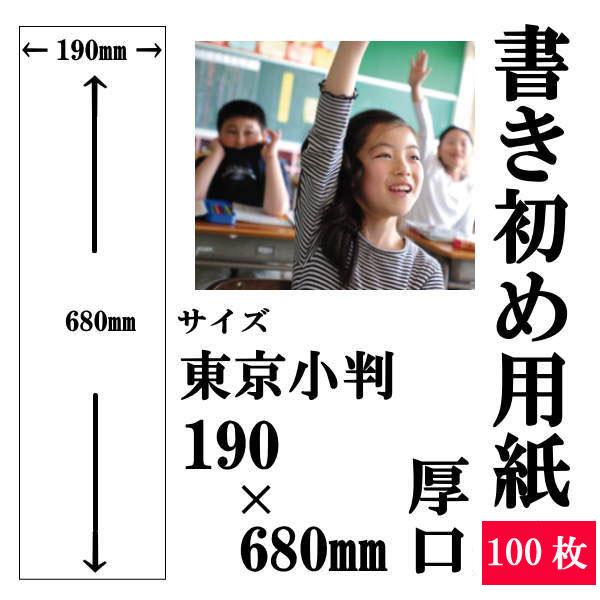東京小判100枚