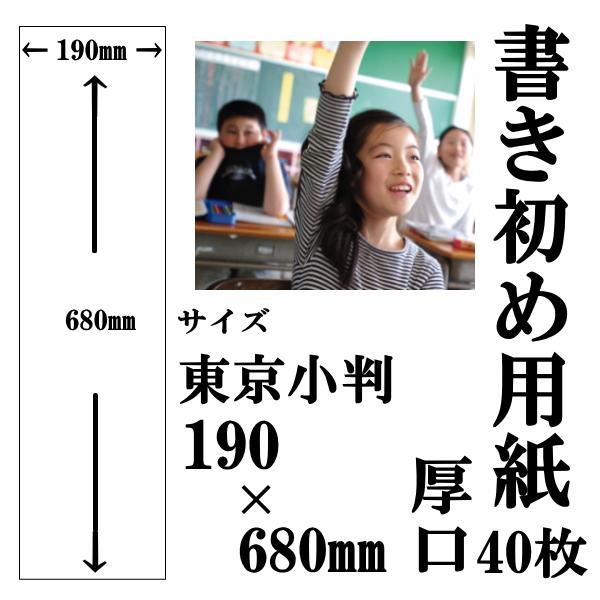 書初め用紙 東京小判