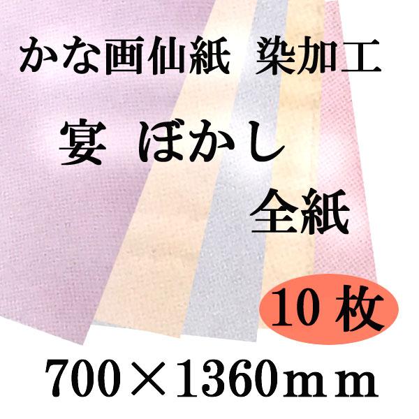 加工画仙紙かな507CB