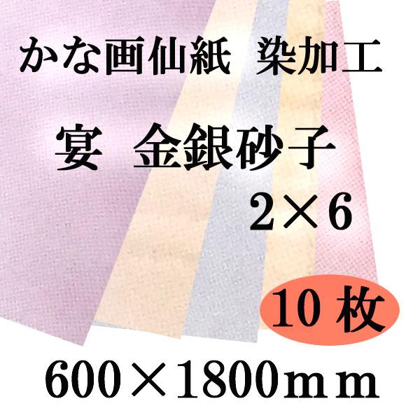 かな加工紙宴2×6金銀砂子