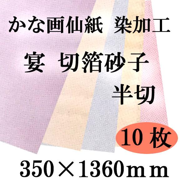 加工画仙紙かな507GB