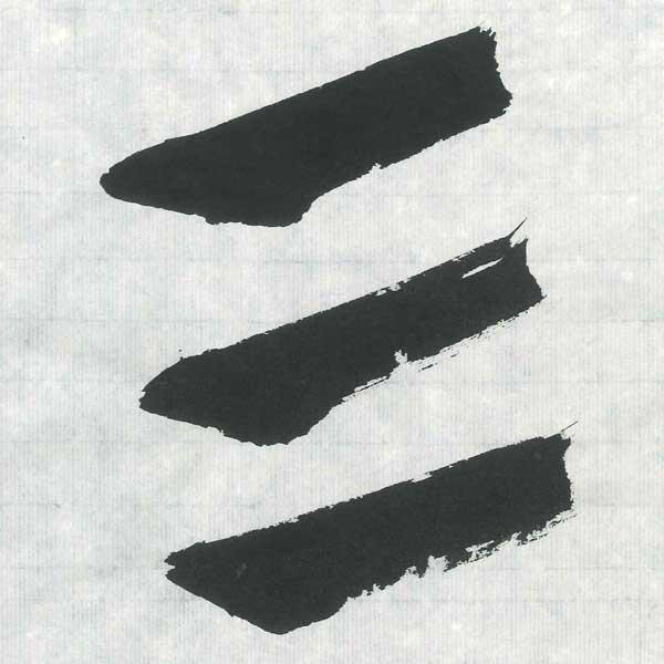 手漉き画仙紙かな用若草