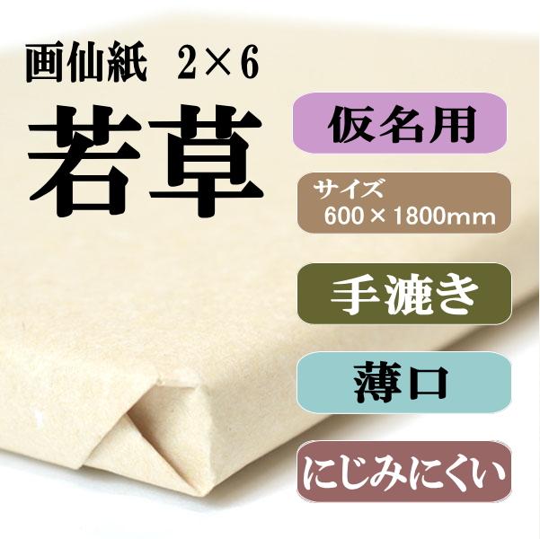 手漉き画仙紙26若草