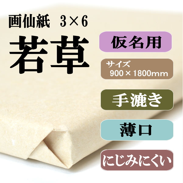 手漉き画仙紙36若草