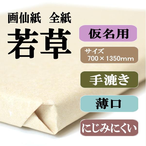 書道画仙紙全紙若草100枚
