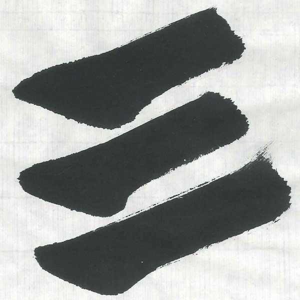 手漉き画仙紙若松