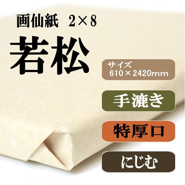 若松画仙紙2×8