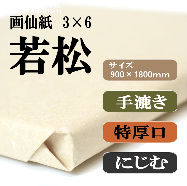 手漉き画仙紙 若松 3×6