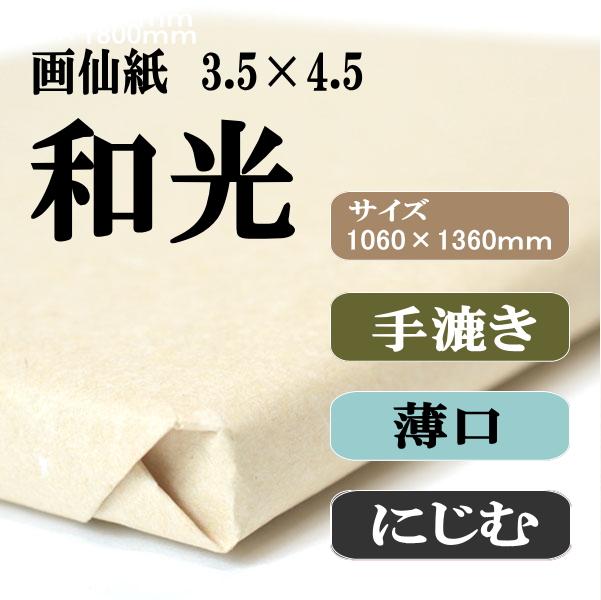 手漉き画仙紙和光3.5