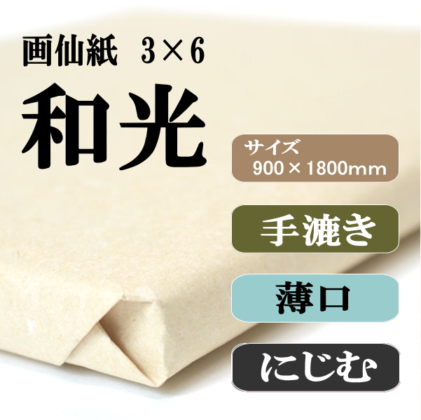 手漉き画仙紙 和光 3×6
