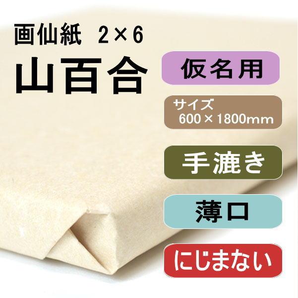 手漉き画仙紙26山百合