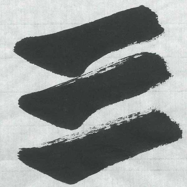 手漉き画仙紙柳